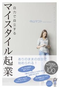 2015_02_マイスタイル起業