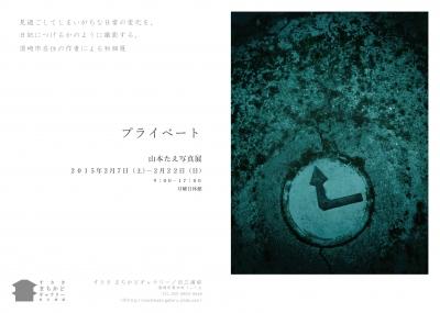 プライベート−チラシ4c-4c-01