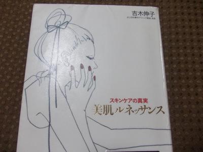 吉木式 読書 本 美容
