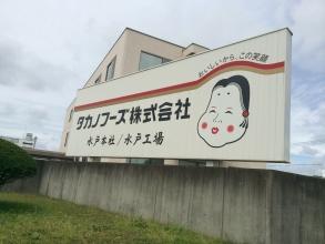 タカノフーズ株式会社 水戸工場 納豆工場見学