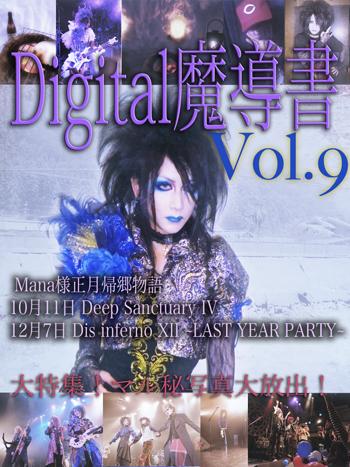 Digital魔導書9Ft-350