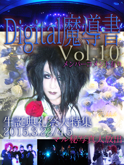 Digital魔導書10-250