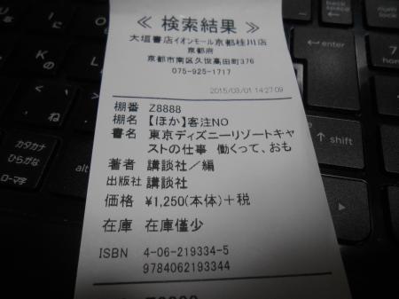 DSCN6558_convert_20150303220731.jpg