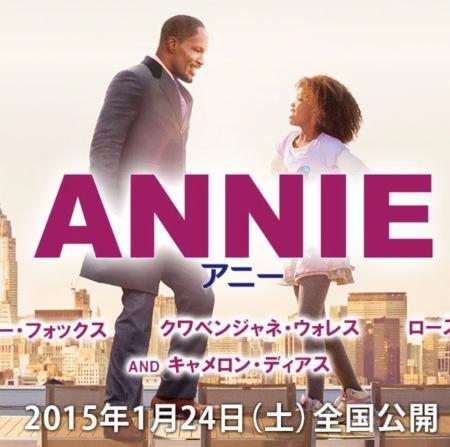 annie0_convert_20150301091711.jpg