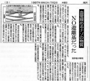 ノーベル賞受賞前年の朝日新聞記事