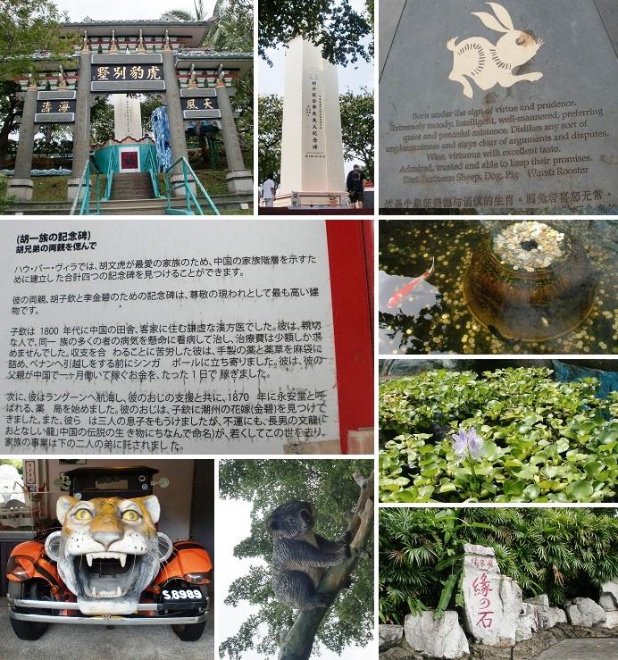 CIMG6516-2015タイガーバーム公園②