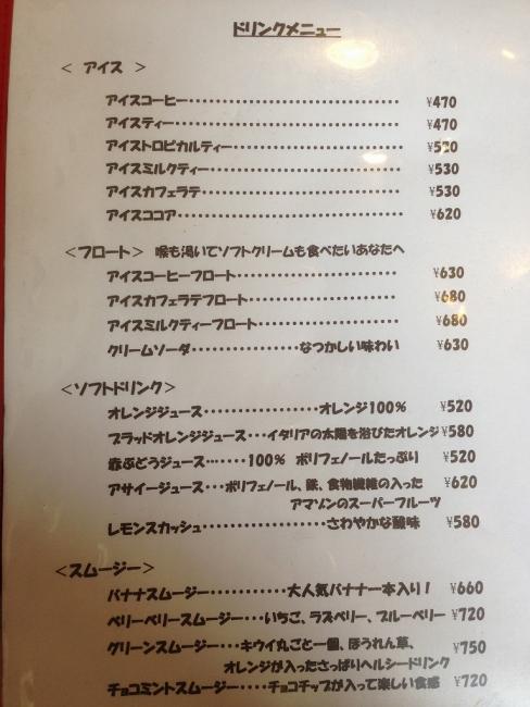 drink_20150526181811dd1.jpg