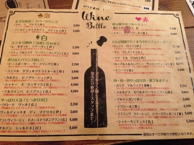 wine_20150119195325ec6.jpg