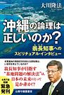 沖縄の論理は正しいのか?
