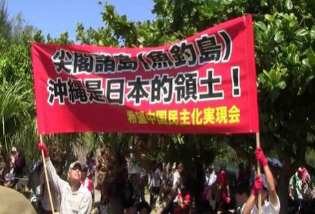 県民大会ののぼり 中国沖縄民主化実現会