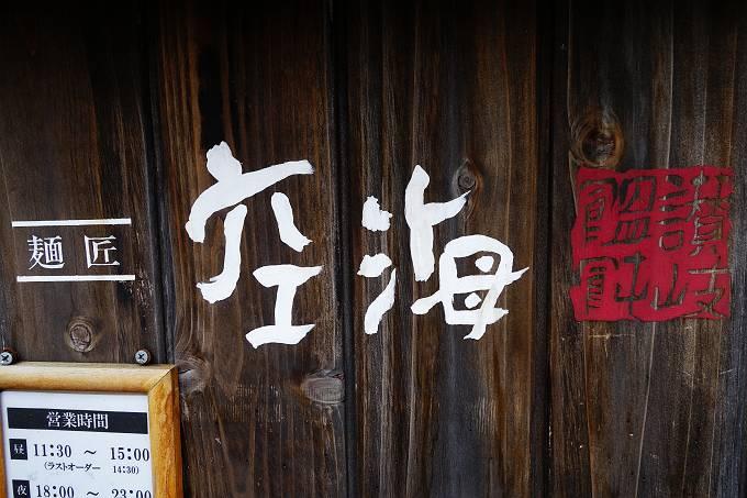 麺匠 空海