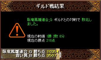 RedStone 15.02.13[07]