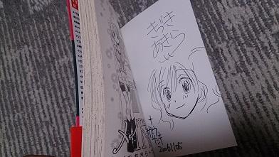 きづきあきら+サトウナンキ先生サイン本
