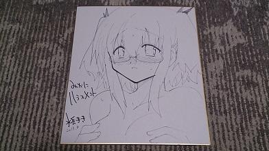 水兵きき先生サイン色紙