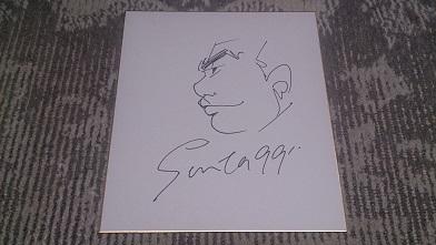 井上三太先生サイン色紙