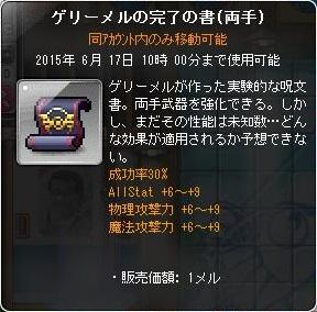 Maple150528_214105.jpg