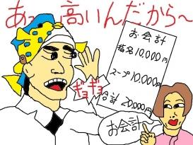 さかなクン&IKKO