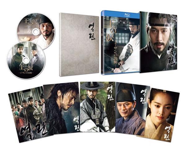 王の涙DVD2-2