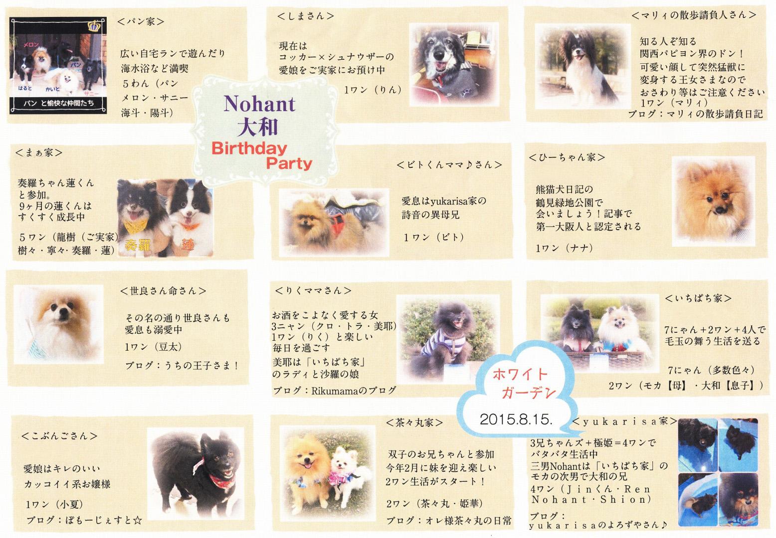 ノアンくん&ヤマトくんお誕生日オフ会①-000