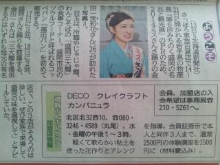 1/14 北海道新聞より