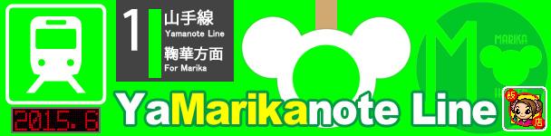 2015.6 YaMarikanote Line