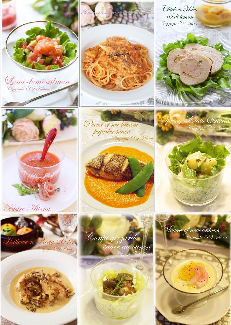 私が愛したお料理たち2014