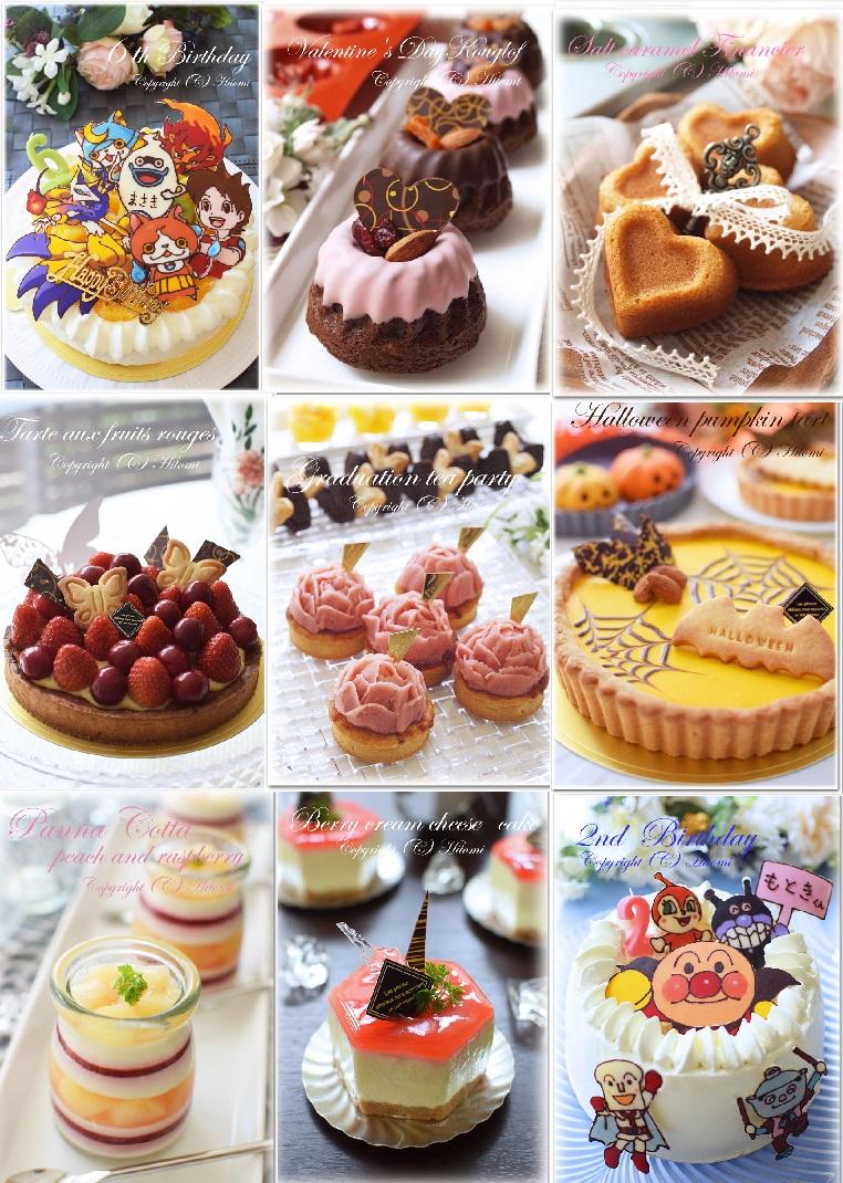 私が愛したお菓子たち2014