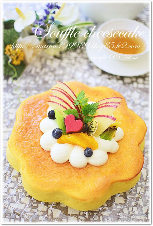 スフレチーズケーキ☆