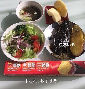サツマイモの昼