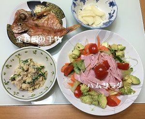 ハムサラダと金目鯛