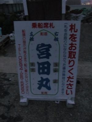 宮田丸座席表