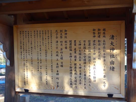 渚大神社説明