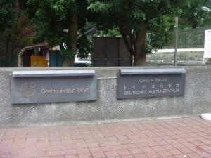 ドイツ文化センター