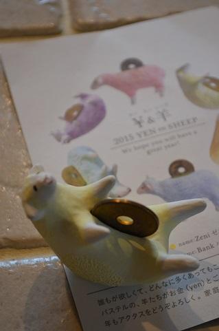 ACTUS羊