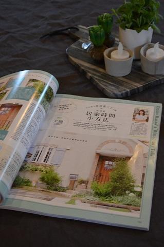 台湾版雑誌