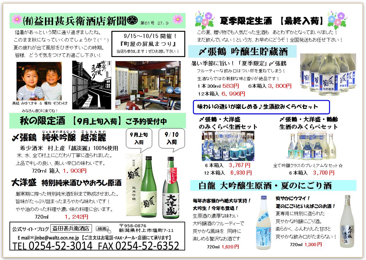 2015.9 新聞 表