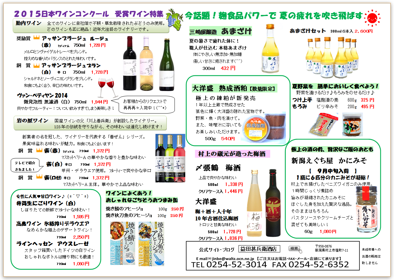 2015.9 新聞 裏