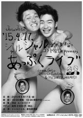 150413_じゃるじゃる「あっぷくライブ」ポスターm_yoshimoto-gn036402