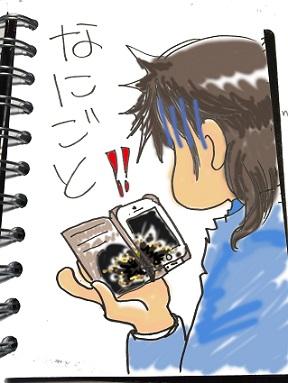 携帯に××