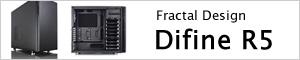 Fractal Design Define R5のレビュー