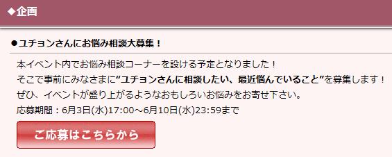 6月3日 15ユチョン3