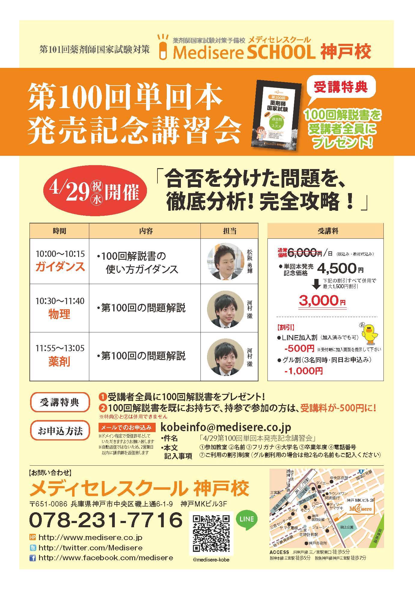 100回記念講義(神戸校)