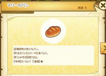 マリーのパン