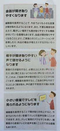 補聴器 熊谷店
