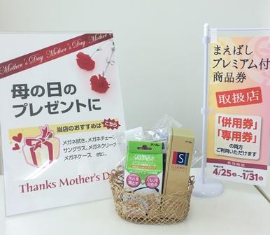まえばしプレミアム付商品券 前橋箱田店