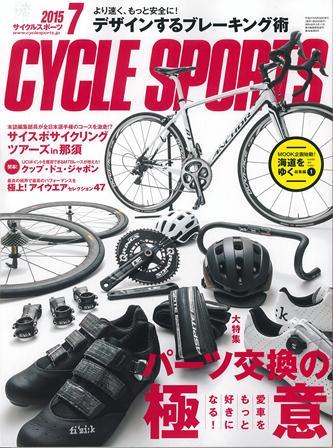 サイクルスポーツ表紙(2015.05.20)
