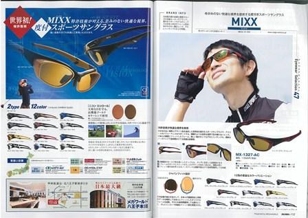 サイクルスポーツ記事(2015.05.20)