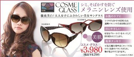 CosmeGlass.jpg