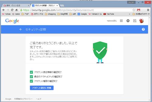 google-sekyuri1