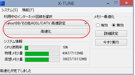 xt-w8112